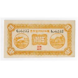 Kwangsi Military (Provisional), 1922 High Grade Banknote Rarity, One of Two Offered.