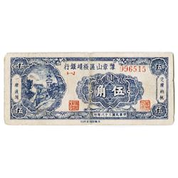Yuzhang Mountains Appeasing Bank 1949, 5 Jiao Private Banknote.