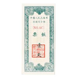China Volunteering Army, Food Coupon good for 1 day, Dated 1952