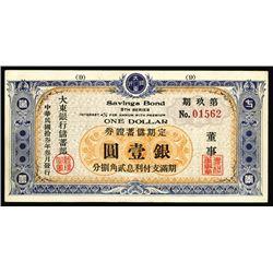 Da Dong Bank Saving Bond 9th Series, 1924 Interest 4% per Annum with premium