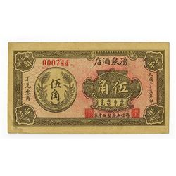 Yangxin County Yongquan Restaurant, 1934, 5 jiao coupon Private Scrip Note. ____________