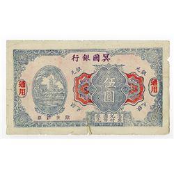 Shanghai Local issue - IMTN Paper Furnttur (Furniture) Co., ca. 1920's