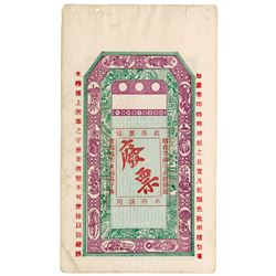 Advertising Specimen by Fengyuan Printing Co. ca.1920-40.