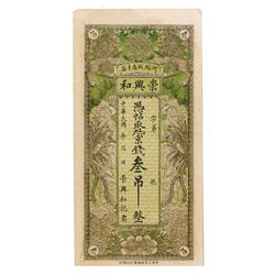 Chong Xing He Private Bank, ND (1913-1930) 3 Diao Private Banknote.