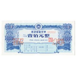 Construction Savings Certificate Specimen, ND (ca.1950's) 100 Yuan for 3 years