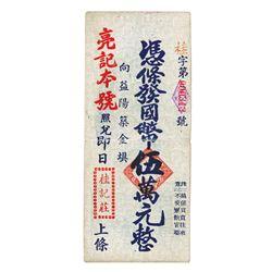 Gui Ji Private Bank 50000 Yuan banknote ND (ca.1930-40