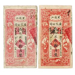 Lot of 2 Guangxin Company banknotes 10 Diao 1919