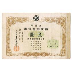 Manchukuo Agriculture Saving Bond  1944, 5 Yuan