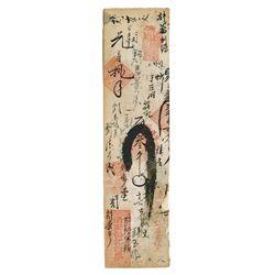 Qing Ju Fu Private Bank 3000 cash, 1908 Scrip Note.