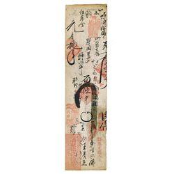 Qing Ju Fu Private Bank 5000 cash, 1908 Scrip Note.