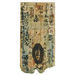 Tian Cheng He Bank 1905 One Thousand Cash Private Banknote