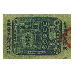 Tong Shun Private Bank Wan Yi Chuan branch 1911, 3000 Cash Private Note.