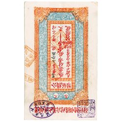 Wendeng County Public Currency, 1927, 1 Diao Private Banknote.