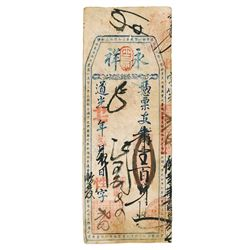 Yong Xiang Private Bank, 1847, 100 cash Early Banknote Rarity.