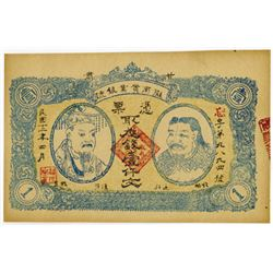 Kansu Provincial Local Industrial Bank, 1923 Private Banknote.