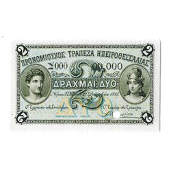 Privileged Bank of Epirus & Thessaly, L. 1885 Color Trial Specimen Note