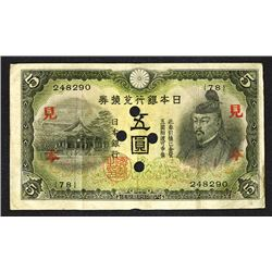 Bank of Japan, ND (1943) Specimen Note
