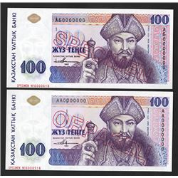 Kazakhstan National Bank. 1993. Pair of Specimens.