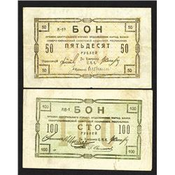 Provisional Central Administration of the Branch of the National Bank, 1918 Issue.