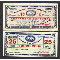 Ekonom Consumer Society, Advance Card, 1919 Scrip Note Pair.