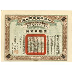 Public Loan for the Military Requirements of the Republic of China, 1912 Issued bond.