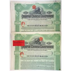 Imperial Chinese Government Hukuang Railways, 1911 Pair of I/U Bonds.