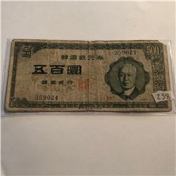 Rare WWII ERA 500 HWAN KOREA Bill in Fine Condition