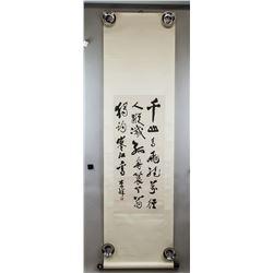 Li Duo 1930-Present Chinese Calligraphy