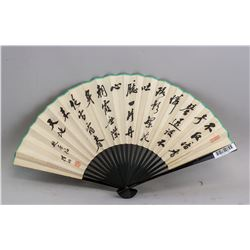 Chinese Fan Calligraphy Signed Zhao Puchu