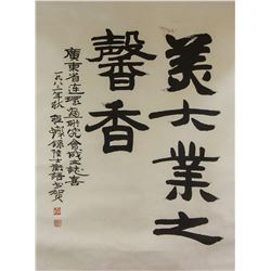 Cheng Shifa 1921-2007 Chinese Calligraphy Paper