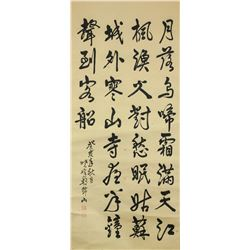 Yin Jinshan 20th C. Chinese Ink Calligraphy Scroll