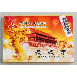 Chinese Republic Bank Chang Cheng Bi 1980