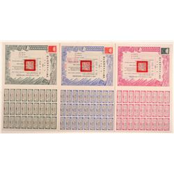China 29th Year Military  Supply Bond Suite   (106479)