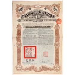 Republic of China Bond   (108050)