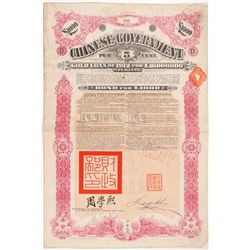 Republic of China Bond   (108047)