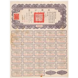 Republic of China Liberty Bond   (108046)