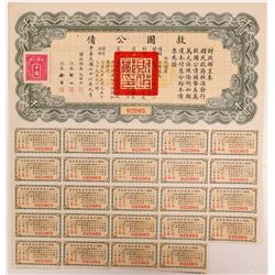 Republic of China Liberty Bond   (106530)
