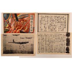 WW 2 Japanese Propaganda   (106337)