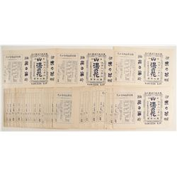 Kuneida Japanese Pharmacy Wrappers   (88336)