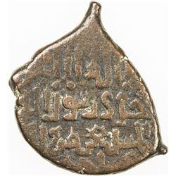 KHAQANID: Fariburz III b. Gershasp, 1225-1243, AE fals, NM, ND. F-VF