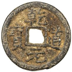 CHINA: SOUTHERN SUNG: Qian Dao, 1165-1173, iron 2 cash, Tongan mint, Anhui Province. VF