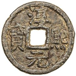 CHINA: SOUTHERN SUNG: Chun Xi, 1174-1189, iron 2 cash, Tongan mint, Anhui Province. VF-EF