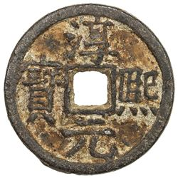 CHINA: SOUTHERN SONG: Chun Xi, 1174-1189, iron 2 cash, Tongan mint, Anhui Province. VF