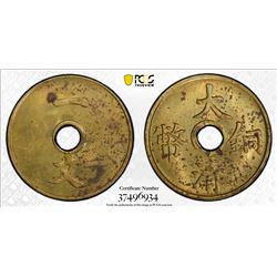 CHINA: Hsuan Tung, 1909-1911, brass cash, ND (1911). PCGS UNC