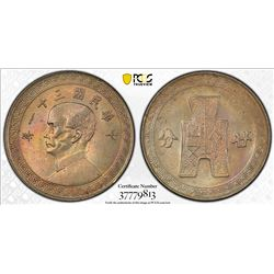 CHINA: Republic, 20 cents, year 31 (1942). PCGS MS64