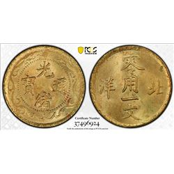 CHINA: CHIHLI: Kuang Hsu, 1875-1908, brass cash, ND (1904-07). PCGS MS65