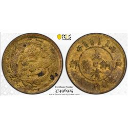 CHINA: FUKIEN: Kuang Hsu, 1875-1908, brass 2 cash, CD1906. PCGS UNC