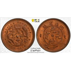CHINA: HUPEH: Kuang Hsu, 1875-1908, AE cash, ND (1906). PCGS MS65