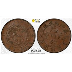 CHINA: KIANGSU: Kuang Hsu, 1875-1908, AE 10 cash, CD1903. PCGS MS63