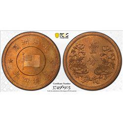 CHINA: MANCHUKUO: K'ang Te, 1934-1945, AE fen, year 4 (1937). PCGS MS65